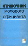 Купить книгу Станкович, Г.П. - Справочник молодого официанта