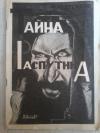 Купить книгу Евреинов Н. Н. - Тайна Распутина