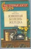 Купить книгу Николаева Е. В. - Язвенная болезнь желудка.