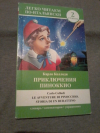 купить книгу Коллоди Карло - Приключения Пиноккио = Le avventure di Pinocchio. Storia di un burrationo