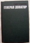 купить книгу Федоров Павел - Генерал Доватор