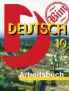 Купить книгу Бим, И.Л. - Немецкий язык. Рабочая тетрадь. 10 класс
