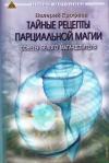 Купить книгу Валерий Ерофеев - Тайные рецепты парциальной магии. Советы белого мага-целителя