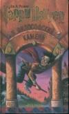 Купить книгу Ролинг, Дж. К. - Гарри Поттер и Философский камень