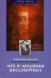 Купить книгу Райнер Дилло - Что в человеке бессмертно?