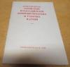 Купить книгу [автор не указан] - Документы совещаний представителей коммунистических и рабочих партий