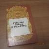 Купить книгу Семёнова В. А. - Русские песни и романсы.