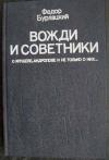купить книгу Бурлацкий Федор - Вожди и советники