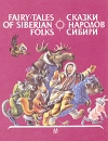 Сборник - Сказки народов Сибири