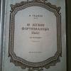 Купить книгу Гедике А. Ф. - 60 легких фортепианных пьес для начинающих. Соч. 36 Тетрадь 1