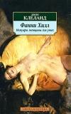 Купить книгу Клеланд Дж. - Мемуары женщины для утех