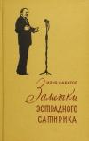 Купить книгу Илья Набатов - Заметки эстрадного сатирика
