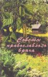Купить книгу Плюснина Г. П., Плюснин В. П. - Советы православного врача. Средства и методы лечения народной медицины.