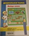 Купить книгу Бураков Н. Б. - Дошкольная папка. Найди слово
