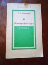 Купить книгу Грушников П. А. - Орфографический словарик: Пособие для учащихся начальных классов