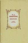 Купить книгу Боборыкин, П.Д. - Воспоминания