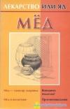 Купить книгу сост. М. Кановская - Мед. Лекарство или яд