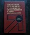 Купить книгу Организация планирование и управление производством в горной промышленности - Лобанов, Грачев, Лихтерман