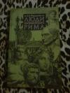 Купить книгу Федорова Е. В. - Люди императорского Рима
