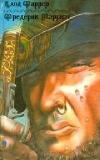 Фаррер К., Марриэт Ф. - Тома-ягненок. Рыцарь свободного мира. Пират. Серия: На абордаж.