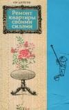 купить книгу Шепелев А. М - Ремонт квартиры своими силами