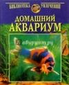 Купить книгу Непомнящий Н. - Домашний аквариум