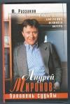 Купить книгу Раззаков Ф. - Андрей Миронов: баловень судьбы. Самая полная биография великого актера.