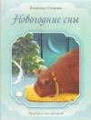 купить книгу Степанов В. - Новогодние сны