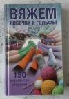 Купить книгу  - Вяжем носочки и гольфы