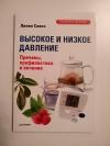 купить книгу Савко Л. М. - Высокое и низкое давление. Причины, профилактика и лечение.