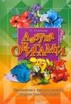 Купить книгу Соколова А. - Азбука оригами
