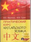 Купить книгу Маринов, М.Б. - Практический курс китайского языка