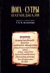 Купить книгу Т. К. В. Десикачар - Йога-сутры Патанджали