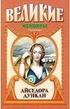 Купить книгу Дэвид Вейс - Айседора Дункан: Дух и плоть