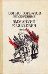 Купить книгу Горбатов, Казакевич - Непокоренные. Звезда