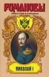 Купить книгу Мережковский, Д. С.; Большаков, К. А. - Николай I