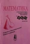 В. Т. Лисичкин - Математика. Для подготовки к выпускным экзаменам в 9–11 классах.