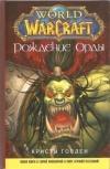 Купить книгу Голден К. - World of WarCraft. Рождение орды
