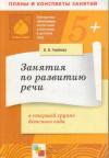 Купить книгу Гербова, В.В. - Занятия по развитию речи в старшей группе детского сада