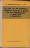 Купить книгу Ангилейко И., Атрашенок П., Козлова Р. - Задачи по математике, предлагавшиеся в вузах на вступительных экзаменах (с решениями).