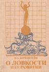 Купить книгу Н. А. Бернштейн - О ловкости и ее развитии