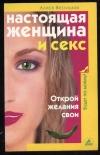 Купить книгу Ветлицкая А. - Настоящая женщина и секс.