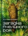 купить книгу Рыбальченко А. Н. - Загадка пчелиного роя