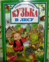 Купить книгу Александрова, Т. - Кузька в лесу