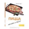 Купить книгу Корнелия Адан - Пицца