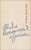 Купить книгу Борзунов, Семен - Ради нескольких строчек