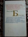 Купить книгу Беранже Пьер - Жан - Избранное