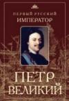 Купить книгу Овсянников Ю. М. - Петр Великий. Первый русский император