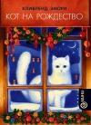 Купить книгу Кливленд Эмори - Кот на Рождество