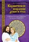 Купить книгу Куровская Л., Куровский В. - Кармическое исцеление души и тела